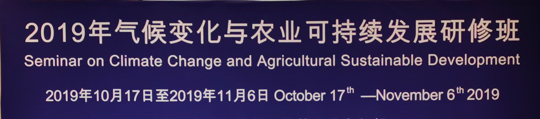 Семинар о климатским промјенама и одрживом развоју пољопривреде у Народној Републици Кини